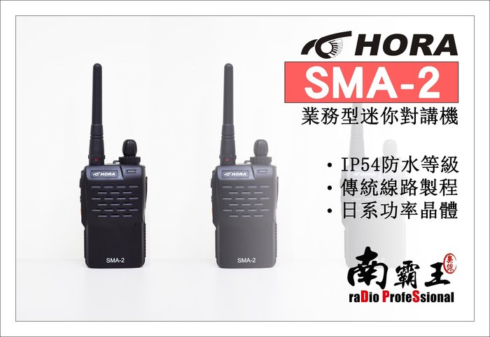 ~No1南霸王 無線~HORA SMA-2 業務型 迷你對講機 餐飲業熱門機 SMA-3 PSR-902 Z9