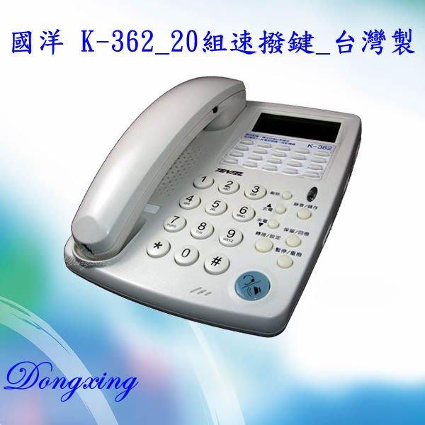 【通訊達人】TENTEL 國洋 K-362多功能來電顯示電話機_20組速撥鍵_台灣製_另售K-302H