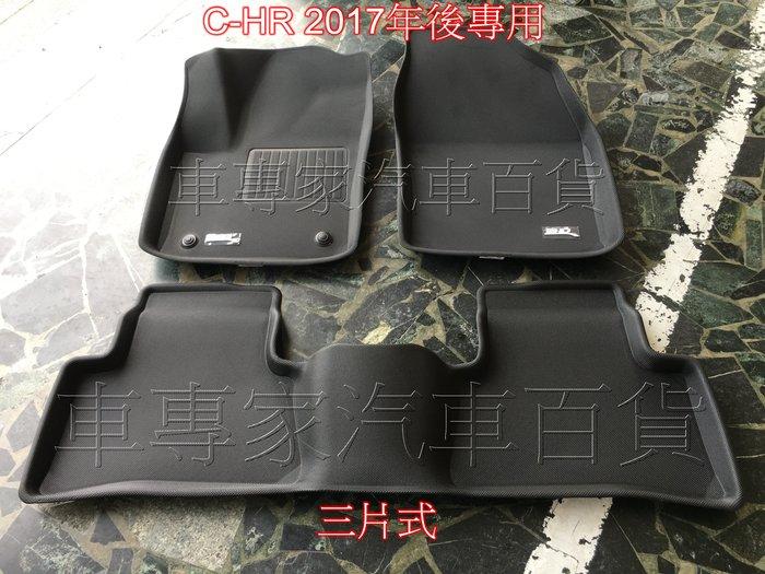2017年後 C-HR CHR CH R 前後座3D神爪 卡固地墊 腳踏墊 防水腳踏墊 全包圍腳踏墊 其它車款歡迎洽詢