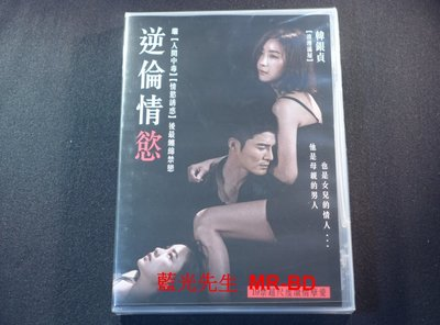 [DVD] - 逆倫情慾 Love at the End of the World (采昌正版 )