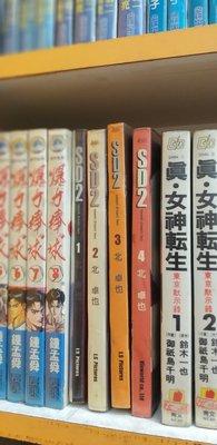 豆豆君的二手書~幾何出版  SD2 1-4完 北卓也     送書套 (A55區)