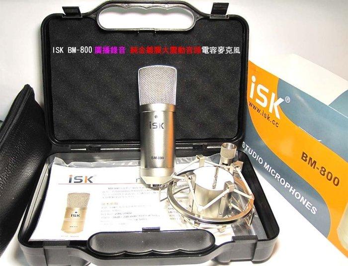 ISK-BM 800+ 48V幻象+支架+ 2條卡農線