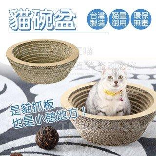 貓抓板 貓碗盆(大) 台灣製造 贈逗貓...
