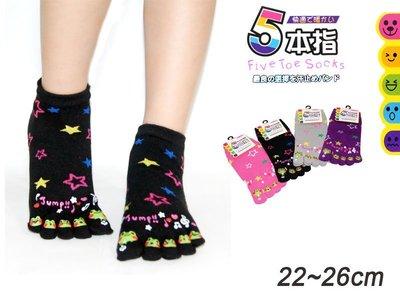 宜羿 青蛙星星五趾襪~棉襪/休閒襪/少女襪 庫存出清