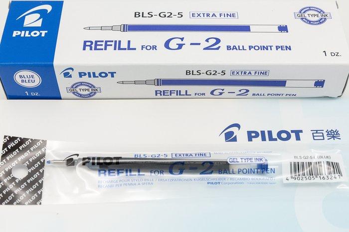 【Penworld】日本製 PILOT百樂 BLS-G2-0.38/0.5/0.7/1.0 鋼珠筆芯 藍/黑
