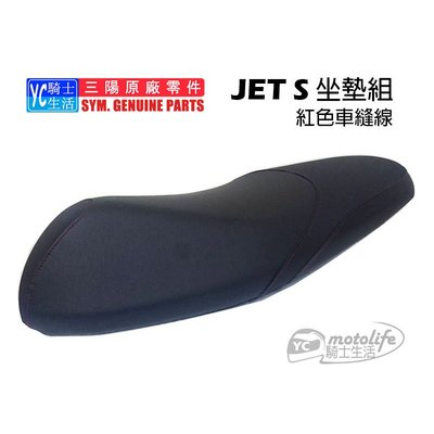 YC騎士生活_SYM三陽原廠 JET S 坐墊 座墊組 紅色車縫線 簡約皮格紋 座墊 JETS