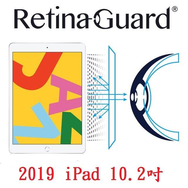 RetinaGuard 視網盾 蘋果 2019 iPad 10.2吋 防藍光保護膜 減少藍光保護貼 螢幕保護貼