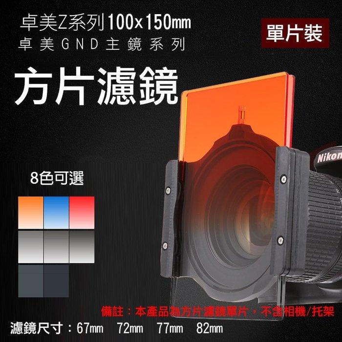 御彩數位@卓美方片濾鏡 100x150mm 單片裝 漸變橙 漸變紅 漸變藍 漸變灰 ND減光鏡 ND4ND8 ZOMEI