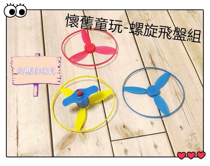 河馬班-懷舊童玩~螺旋飛盤陀螺組