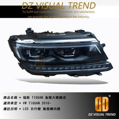 【大眾視覺潮流精品】VW Tiguan R-Line  LED日行燈 魚眼 大燈總成 流水燈
