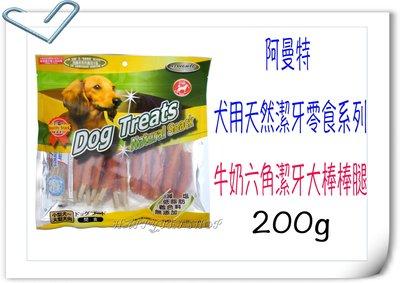 {HAPPY寵物澡堂}Dog Treats 阿曼特 犬用 天然潔牙零食系列-牛奶六角潔牙大棒棒腿 200g 潔牙棒