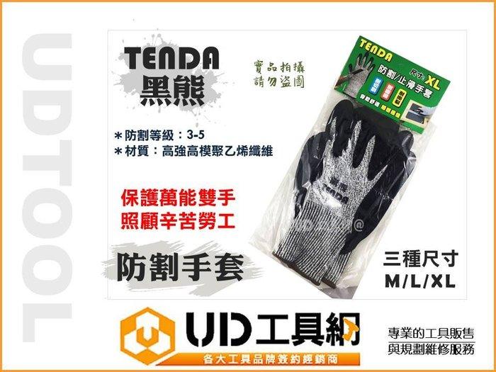 @UD工具網@ 黑熊 防割手套 三種尺寸 防刮手套 防滑手套 工作手套 止滑手套 耐磨手套 保護手套 安全手套