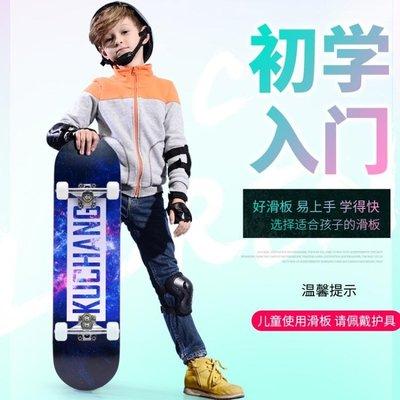 四輪滑板初學者成人兒童男孩女生青少年公...