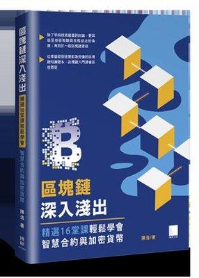 益大資訊~區塊鏈深入淺出:精選 16堂課輕鬆學會智慧合約與加密貨幣 ISBN:9789864343683 MP11903