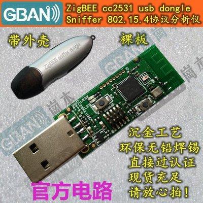 CC2531 USB Dongle Zigbee Packet sniffer 802.15.4協議分析儀