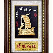 『府城畫廊-台灣工藝品』竹雕-一帆風順-29x43-(立體裱框,高質感掛匾)-請看關於我聯繫-H01-01