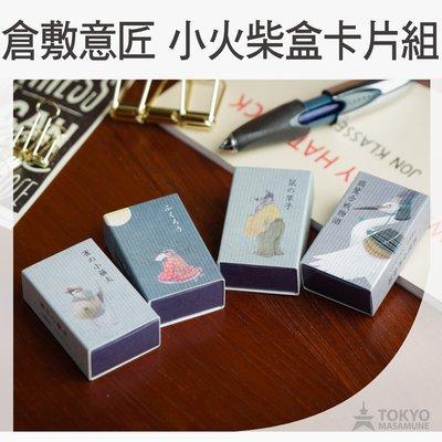 【東京正宗】 倉敷意匠 小火柴盒 卡片組 - 日本童話 室町繪卷對摺小卡 10入 共4款  《特價9折》