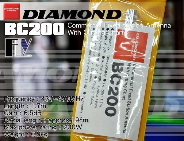 《飛翔無線3C》DIAMOND BC200 基地台專用 430~490MHz 木瓜天線 全長1.7m 重量0.9kg