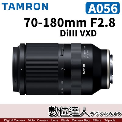 【數位達人】Tamron 公司貨[A056]70-180mm F2.8 Di III VXD for SONY E