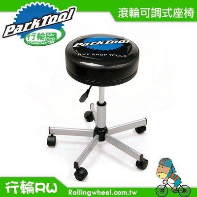 【行輪】Park Tool 滾輪式高度可調坐椅 STL-2