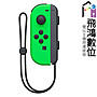 【光華商場-飛鴻數位】  Switch NS 原廠Joy-Con 單邊控制器 台灣公司貨 保固一年