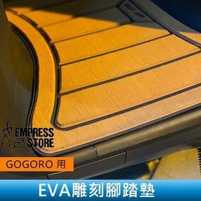【妃小舖】GOGORO2/3 EVA雕刻 腳踏墊/踏板 配件/裝置 零件 仿木紋拉絲/文青 防滑/減震 摩托車/機車
