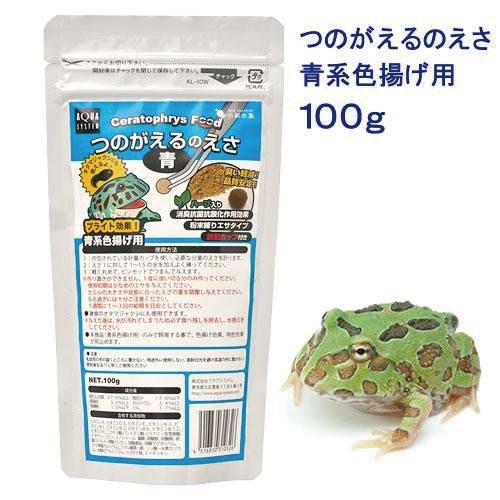 小郭水族-日本AQUA SYSTEM【藍色系角蛙增豔角蛙飼料100g】飼口性佳微細粉 角蛙愛吃、青蛙 鐘角蛙 霸王