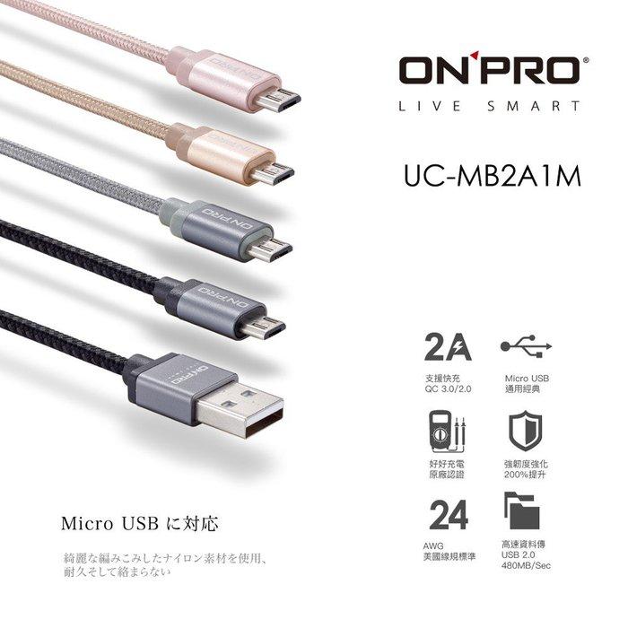 ☆韓元素╭☆ONPRO UC-MB2A1M Micro USB金屬質感充電傳輸線 QC3.0 QC2.0 編織線 快充