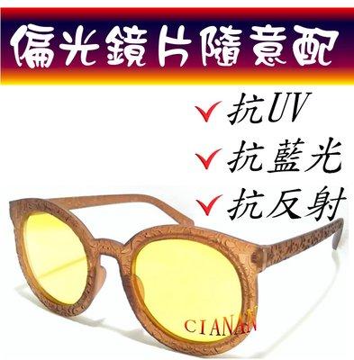 浮雕板框(超有型) ! 寶麗來偏光太陽眼鏡+UV400 ! 抗藍光 ! 青光眼、黃斑部、白內障擋強光! SCUL