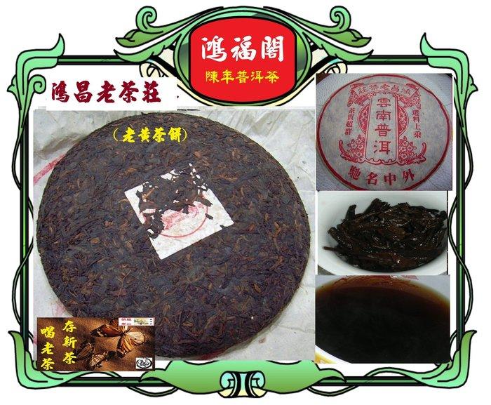 鴻福閣典藏普洱茶-30g/份-茶樣區******70年代鴻昌老圓餅(喬木型)*****