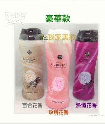 《 我家美妝》最便宜*日本 P&G LENOR 香香豆 衣物芳香顆粒 高貴奢侈款 520ml~三種香味可選擇