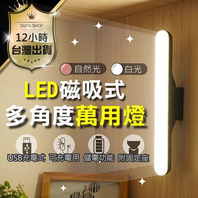 【LED磁吸多角度萬用燈】 LED燈管 USB供電 小夜燈 露營燈 燈泡 工作燈 燈株 免燈座 戶外小夜燈 燈管 照明