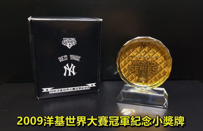 【喬尚拍賣】2009洋基世界大賽冠軍紀念小獎牌