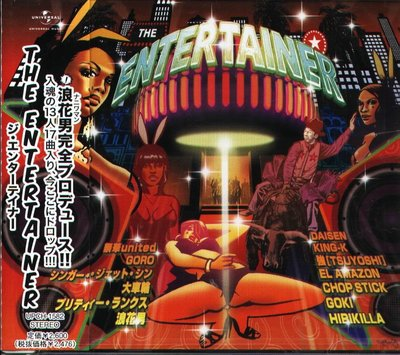 K - THE ENTERTAINER - 日版 - NEW DAISEN KING-K GOKI GORO