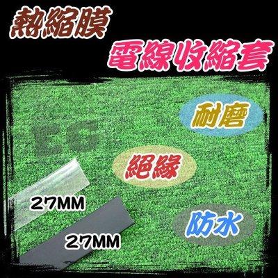 現貨 G7A90-3 1米25元 熱縮管/熱縮套管/絕緣管/端子管/熱縮膜/熱收縮套管/熱縮套/防電套/絕緣套