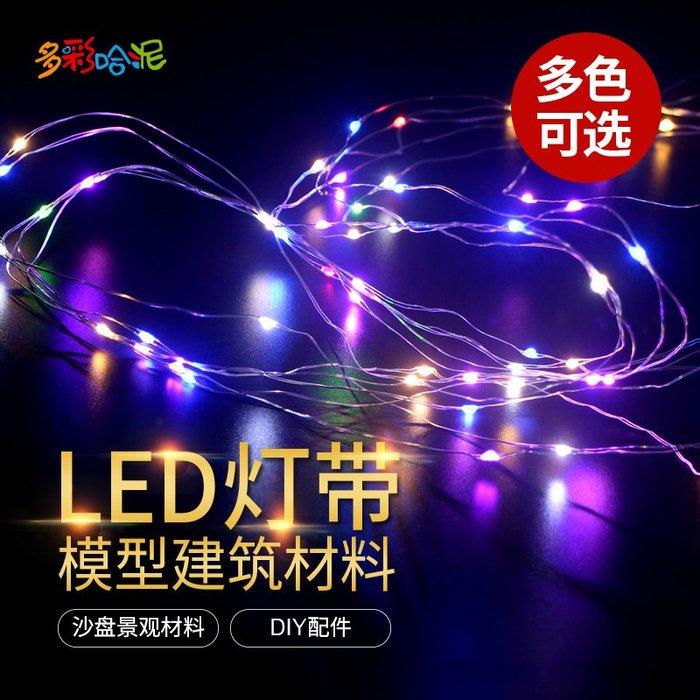 奇奇店-建筑沙盤模型材料室內外發光LED燈組銅線串燈四色帶控制器燈帶#用心工藝 #愛生活 #愛手工