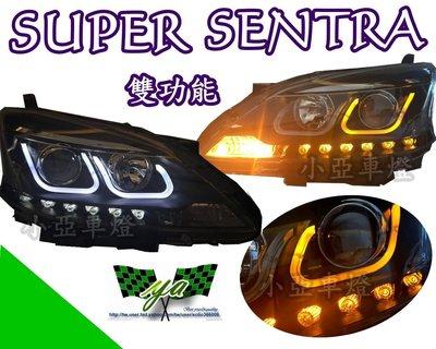 小亞車燈◎◎NEW SUPER SENTRA 2012 2013 2014 DRL導光條 R8 日行燈 魚眼 大燈