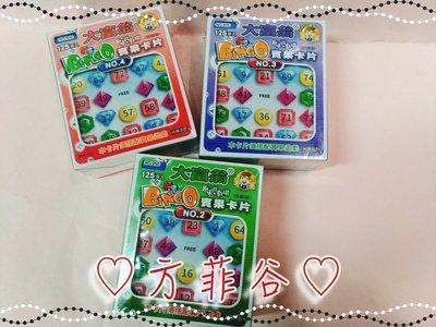 ❤︎方菲谷❤︎ 大富翁 125張(數字1~75號) 懷舊童玩 古早味 桌遊 BINGO 賓果卡片 台灣童玩