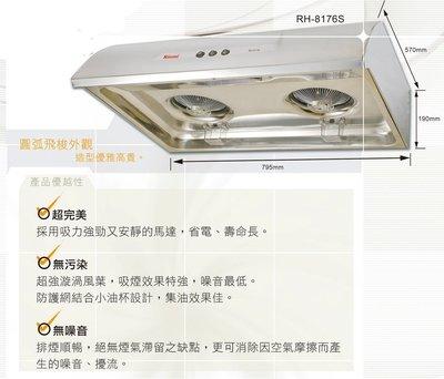 【MIK廚具】㊣林內RH-8176S 80cmST雙渦輪雙馬達排油排油煙機 MIK廚具直營