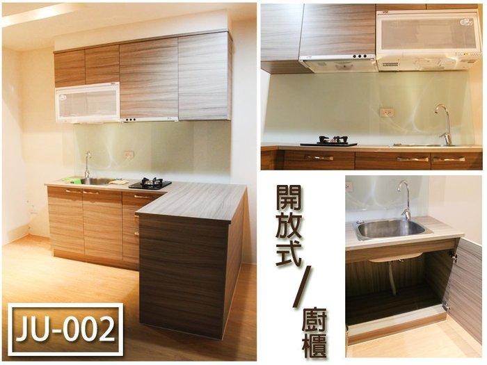 JU-002 系統家具 系統櫃 系統櫥櫃 小孩房 書桌 書櫃 系統衣櫃 設計  系統傢俱 廚具