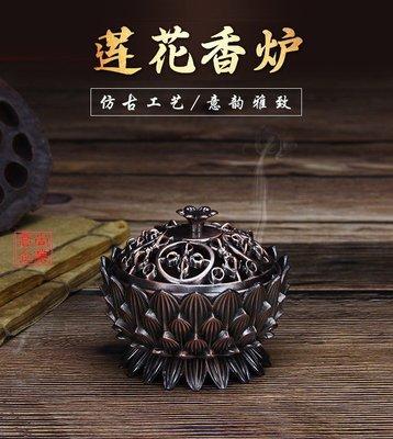【喬尚拍賣】合金蓮花香爐【大號】直徑9公分