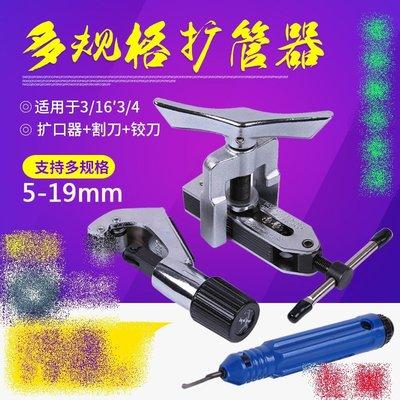 ADD145 (銅管割刀) 萬能型擴喇叭口  空調銅管擴孔脹管器 8mm 9mm 新北市