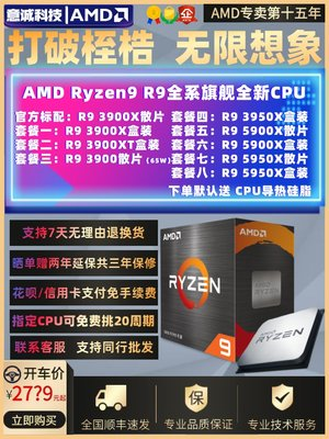AMD銳龍Ryzen R9 3900X 3950X 5900X 5950X XT散片盒裝處理器CPU