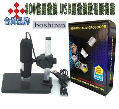 Boshiren 品牌 800倍電子 顯微鏡 USB顯微鏡 8顆LED燈 數碼動態變焦鑽石 錢幣玉器古董 簡單操作