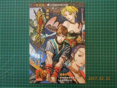 《軒轅劍創刊號》 著 9成9新【CS超...