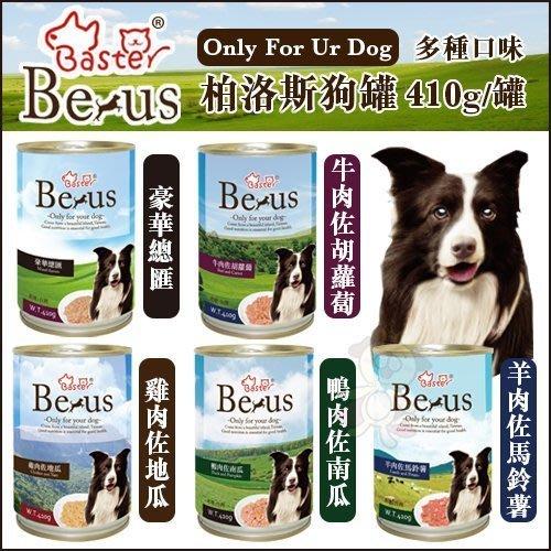 【單罐】巴絲特《柏洛斯狗罐-豪華總匯|牛肉|雞肉|鴨肉|羊肉》 410g/罐 狗主食罐