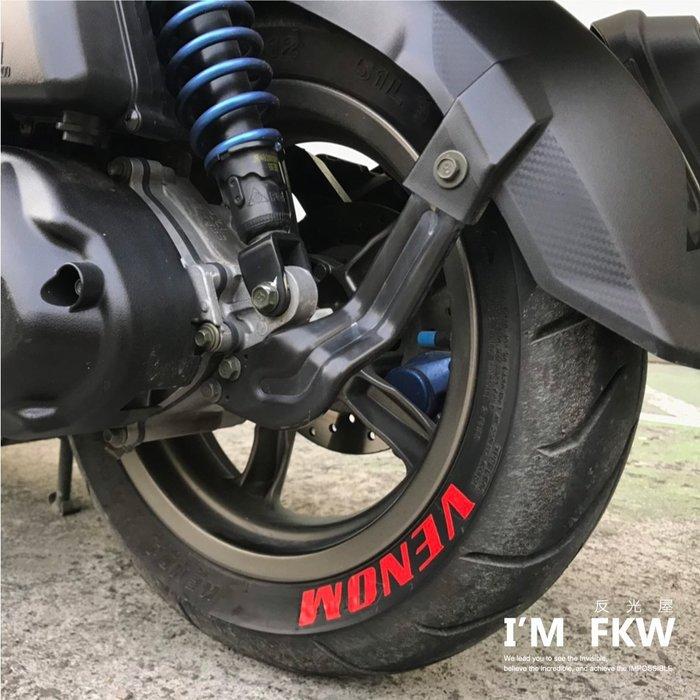 反光屋FKW 自黏式反光輪胎貼紙 客製化 可另外搭配風刀輪胎貼使用 1份即1張貼紙 特殊設計 DIY易貼 防水 帥氣有型