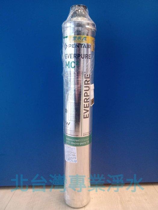 EVERPURE 台灣 愛惠浦 公司貨 商用型 MC MC2 濾心 有雷標 有序號 北台灣專業淨水