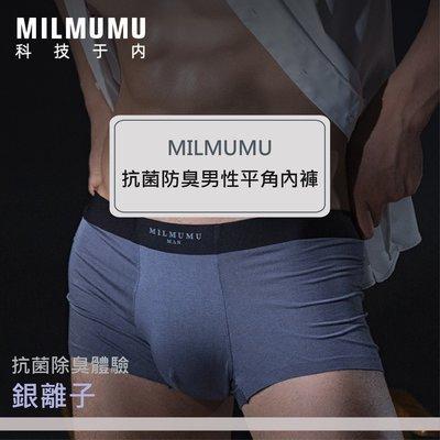 MILMUMU莫代爾抗菌防臭男款四角內褲820363