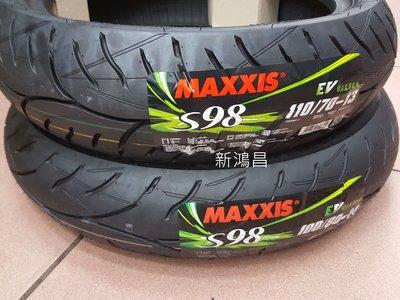 【新鴻昌】MAXXIS瑪吉斯 S98 EV 110/70-13 100/80-14 機車輪胎13吋14吋 電動車